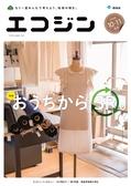 エコジン10・11月号