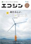エコジン02・03月号