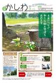 広報かしわ:平成28年9月15日発行分