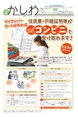 広報かしわ:平成28年10月15日発行分