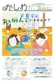 広報かしわ:平成28年11月1日発行分