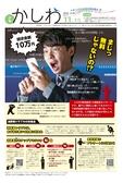 広報かしわ:平成28年11月15日発行分