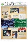 広報かしわ:平成28年12月15日発行分