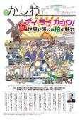 広報かしわ:平成29年1月1日発行分