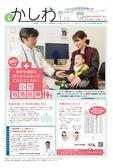 広報かしわ:平成29年1月15日発行分