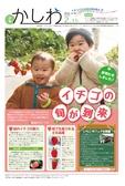 広報かしわ:平成29年2月15日発行分