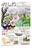 広報かしわ:平成29年3月15日発行分