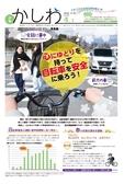 広報かしわ:平成29年4月1日発行分