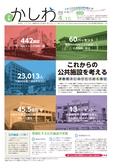 広報かしわ:平成29年4月15日発行分