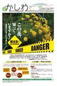 広報かしわ:平成29年5月1日発行分