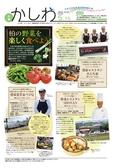広報かしわ:平成29年5月15日発行分