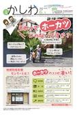 広報かしわ:平成29年6月1日発行分
