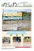 広報かしわ:平成29年6月15日発行分