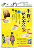広報かしわ:平成29年7月15日発行分