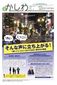 広報かしわ:平成29年8月1日発行分