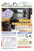 広報かしわ:平成29年8月15日発行分