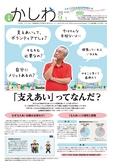 広報かしわ:平成29年9月1日発行分