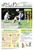 広報かしわ:平成29年9月15日発行分
